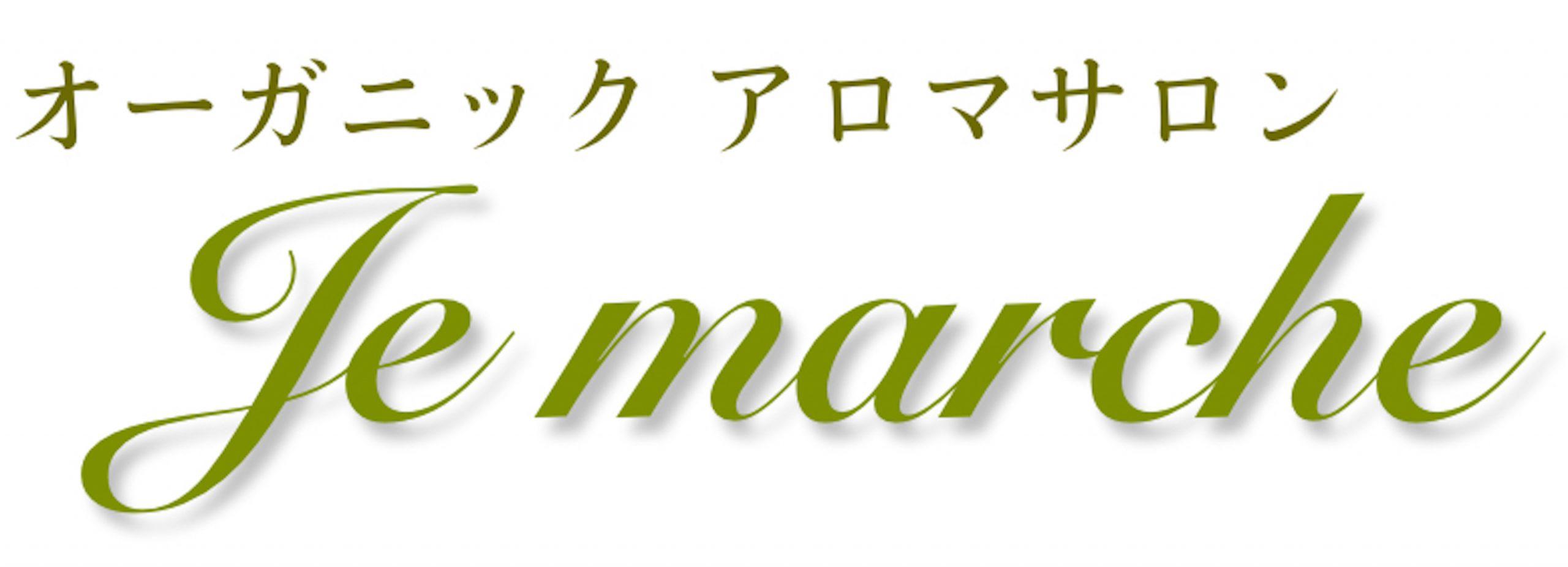 オーガニックアロマサロン Je marche