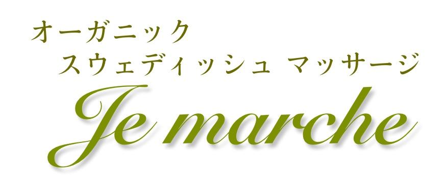 オーガニック スウェディッシュマッサージ Je marche